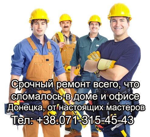 Ремонт мягкой мебели на дому Донецк