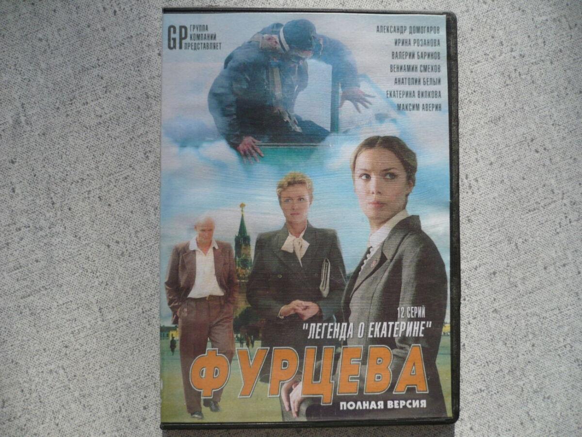"""DVD """"Фурцева. Легенда о Екатерине"""" Сериал"""