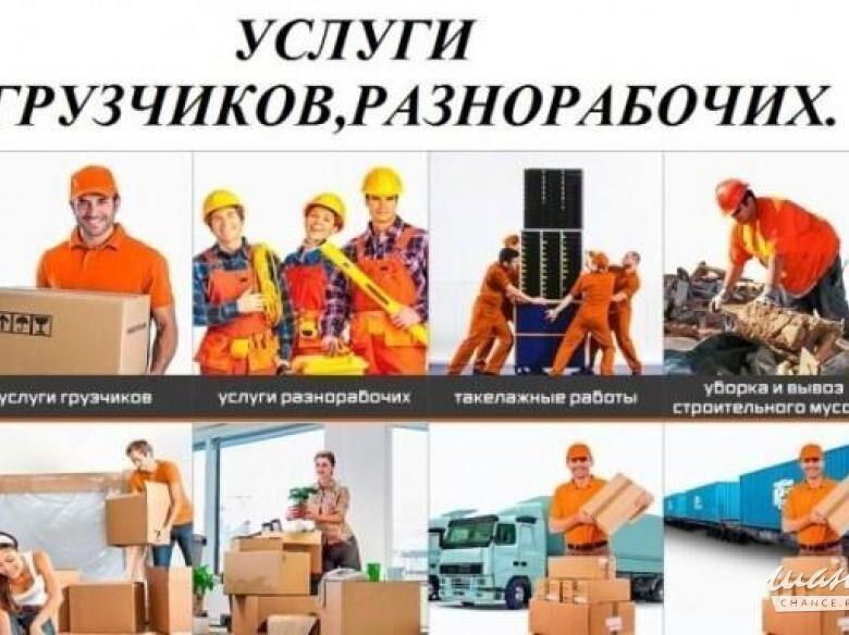 услуги разнорабочих-подсобников грузчиков