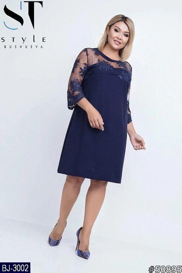 Платье женское нарядное с гипюром размеры 48-50 52-54 56-58 60-62