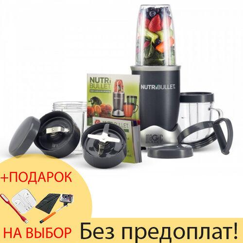 Блендер для кухни Nutribullet 600W, Нутрибулет 600 Вт + ПОДАРОК