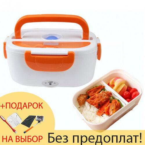 Ланч-бокс с подогревом Оранжевый + ПОДАРОК