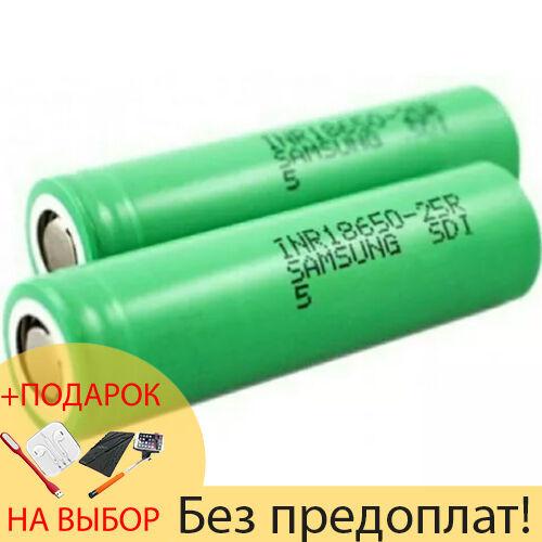 Аккумулятор для Vape Вейпа +ПОДАРОК