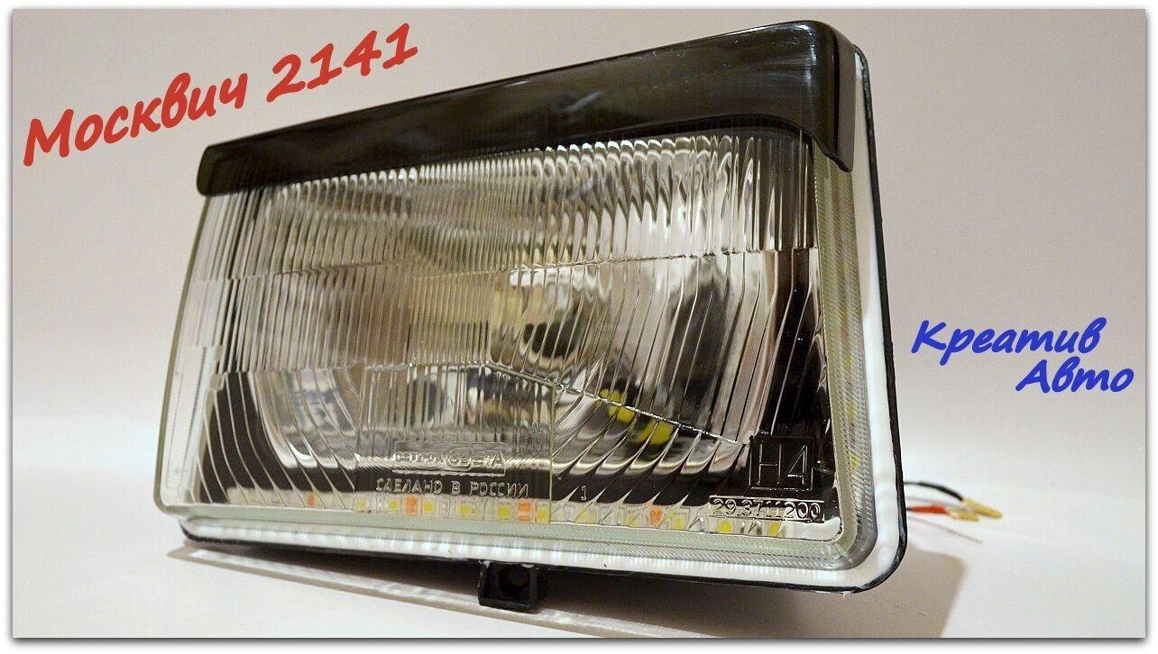 Фары москвич 2141 с ходовыми огнями