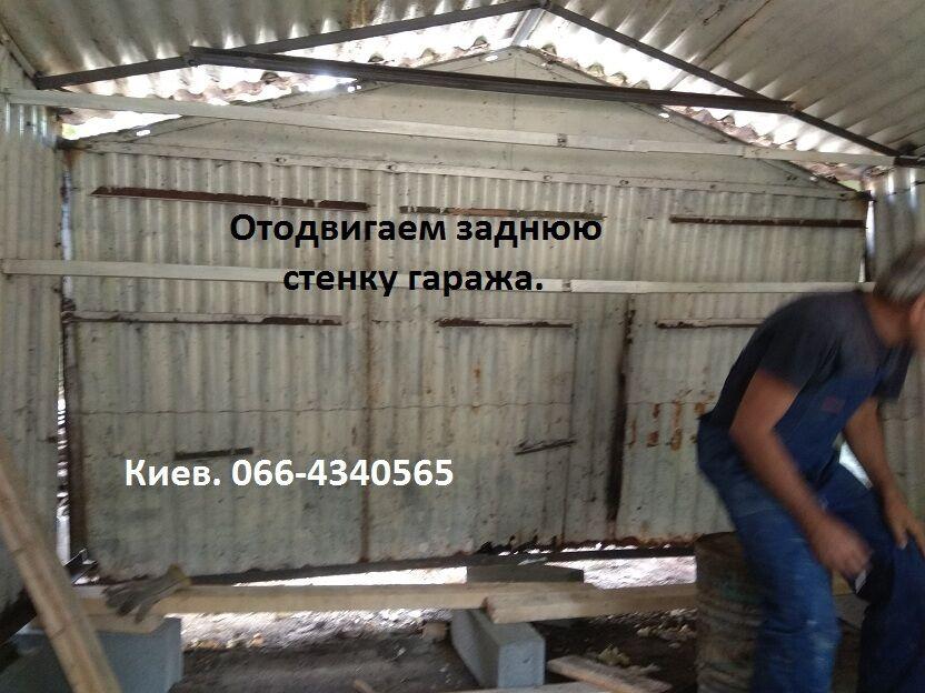 Увеличение площади гаража, удлинение Киев