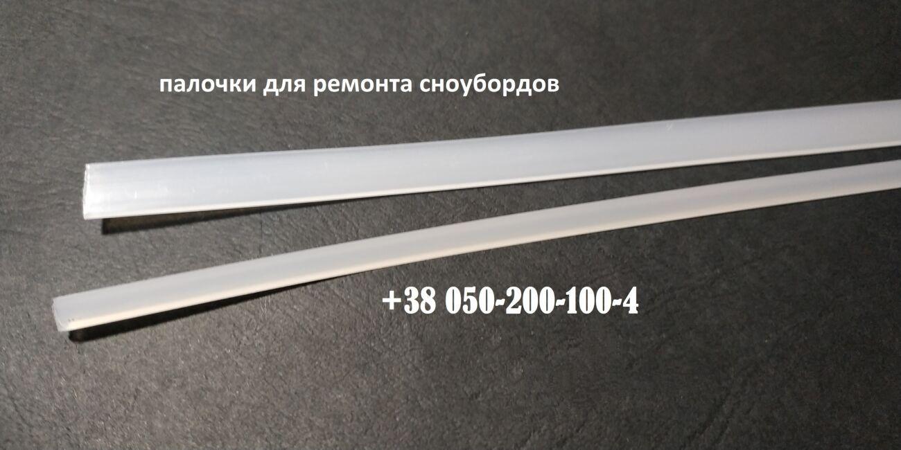 Пластик для ремонта сноубордов, Восстановление сноубордов. ремонт сноу