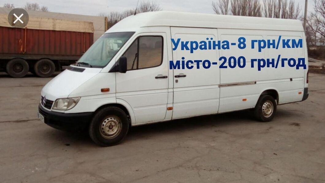 Грузоперевозки по Украине, городу 1т,2т,3т