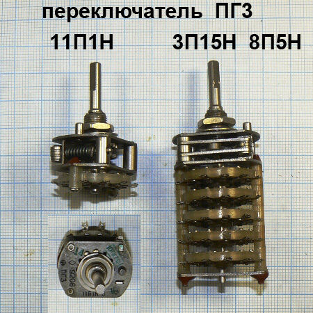продаются галетные переключатели ПГК, ПГ3, ПГМ.