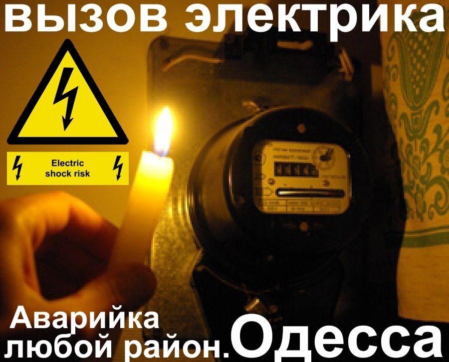 Услуги Электрика,электроремонт,электромонтаж,Аварийка все р-ны Одессы.