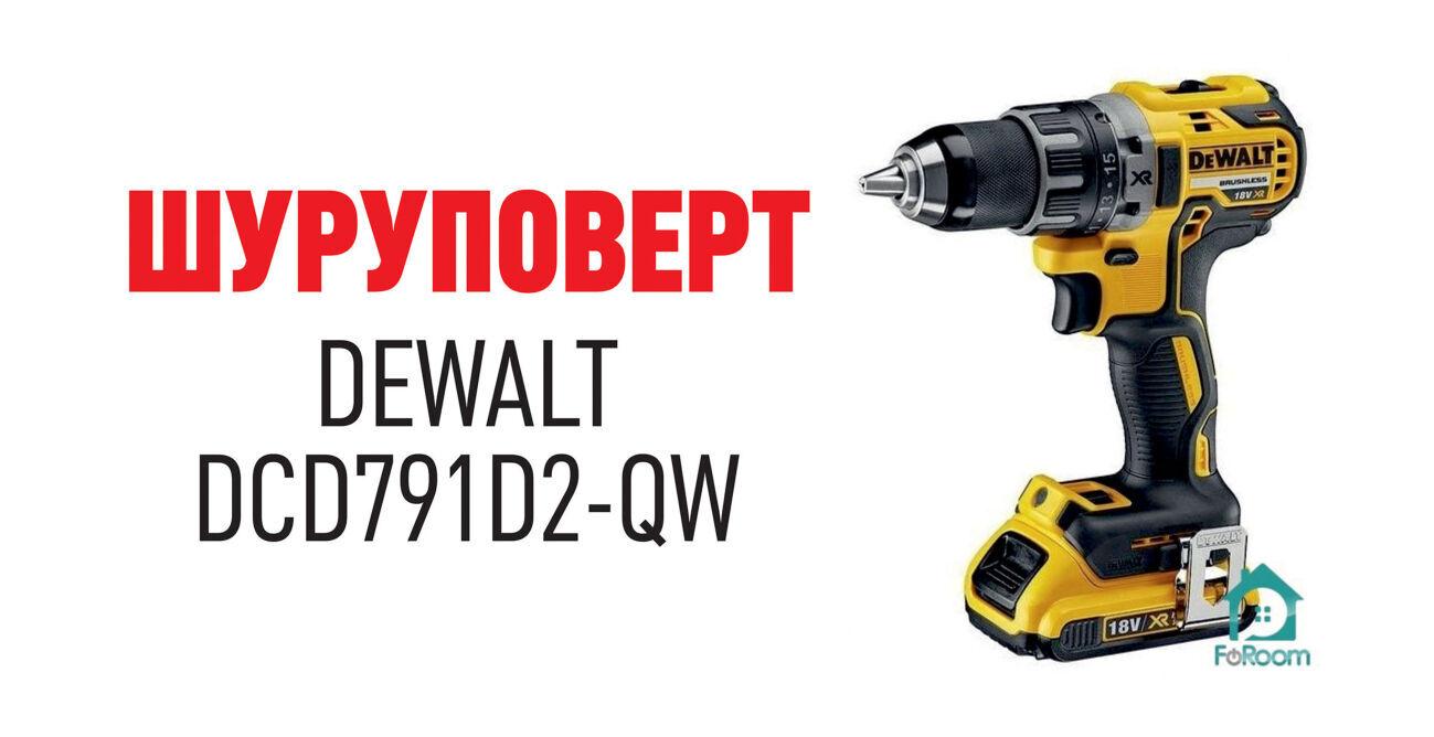 Шуруповерт Dewalt Dcd791d2-qw.