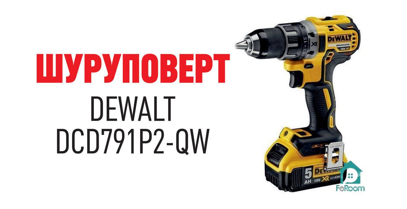 Шуруповерт Dewalt Dcd791p2-qw.