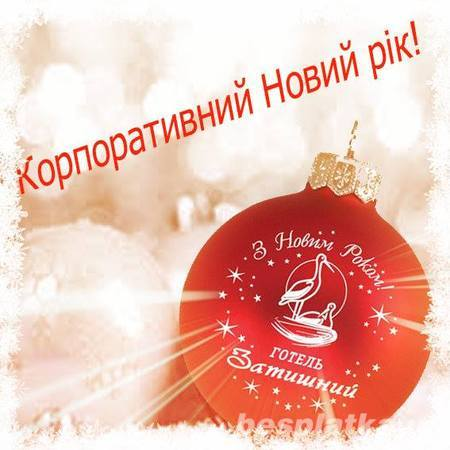 Фото 3 - Корпоративне святкування Нового року