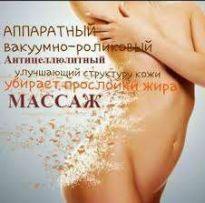 Ваккумный массаж  в Харькове