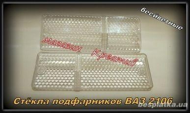 Стёкла бесцветные подфарник Ваз 2106 и 2121 Нива