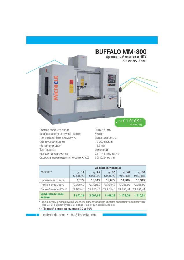 Фрезерный станок Buffalo MM-800 с ЧПУ Siemens 828D- лизинг 1010 евро в