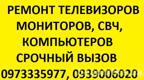 Ремонт телевизоров, компьютеров, мониторов в Житомире.