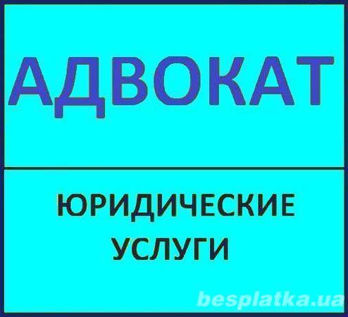 Адвокат по вопросам недвижимости. Харьков