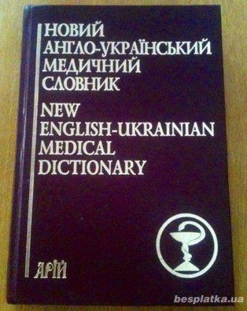 Фото - New English-Ukrainian Medical Dictionary 75 000 terms