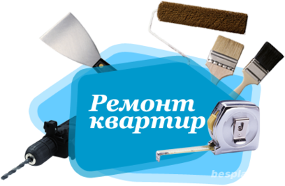 косметический и капитальный ремонт квартиры