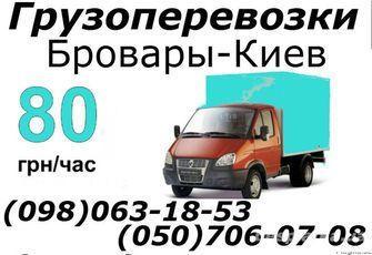 Грузоперевозки Грузовое такси Перевозка мебели Бровары Киев