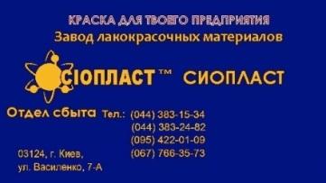 Эмаль ХВ-125++ХВ-125 ТУ 6-27-87-98 ХВ-125 краска ХВ-125  Эмаль ХВ-125