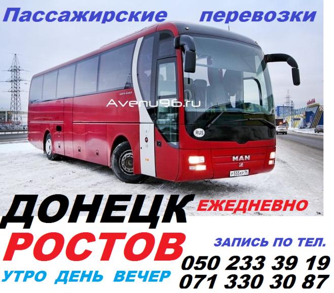 Донецк -города СНГ ежедневные перевозки