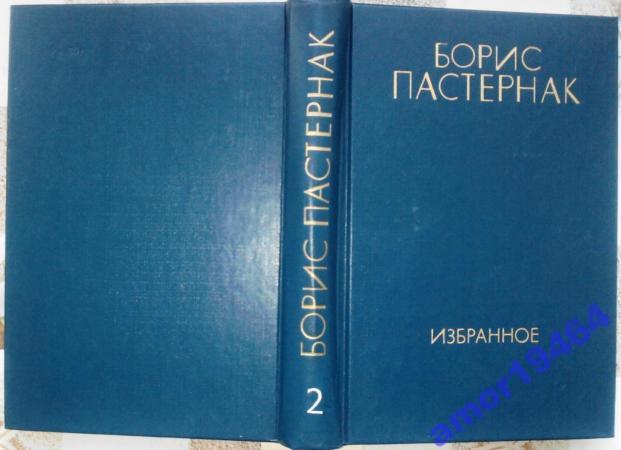 Борис Пастернак.  Избранное в 2 томах . (в наличии 2-й том).