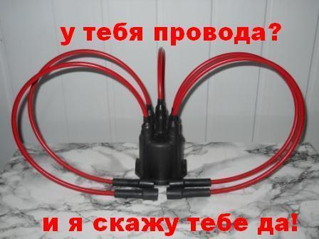 Провода зажигания. Сопротивление ноль!
