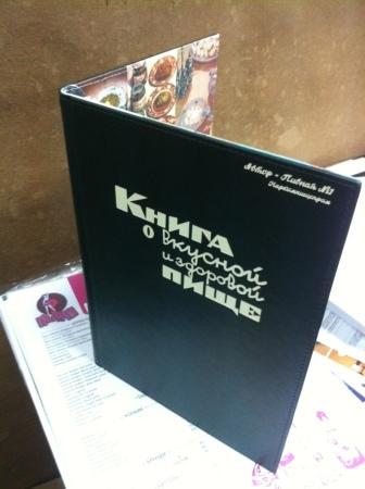 Фото 4 - Папки меню, винные карты, счетницы изготовим  в Киеве