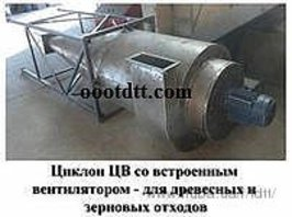 Циклон ЦВ (встроенный вентилятор)