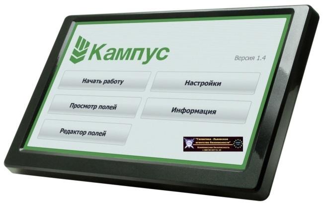 Агронавигатор «Кампус» - система парралельного вождения.