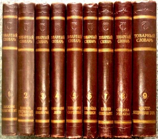 Товарный словарь в 9-ти томах. Гл. ред-р Пугачев И.А. 1956 г