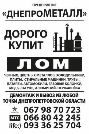 Подать бесплатно объявление о покупке металлолома работа в нижнем новгороде свежие вакансии от работодателя разнорабочий