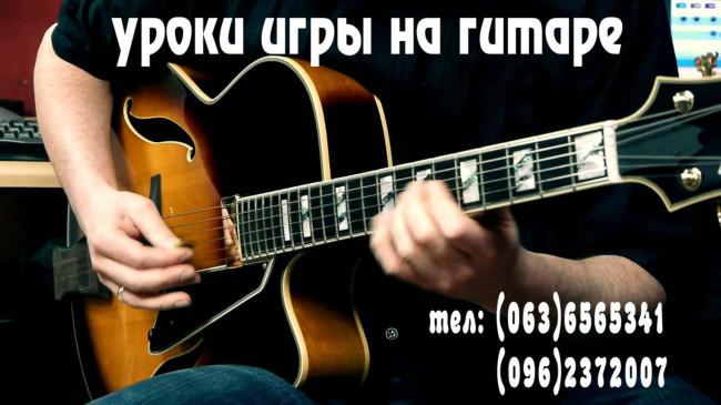 Уроки игры на гитаре, электрогитаре, бас-гитаре. Харьков