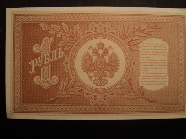 Фото 2 - 1 рубль 1898 год.