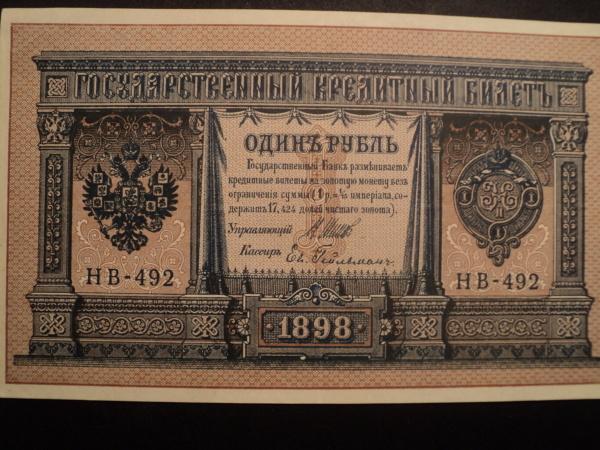 Фото - 1 рубль 1898 год.