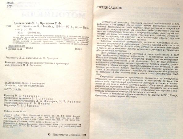 Фото 4 - Братковский Л.Е., Оришечко С.Ф.  Мотоциклы.  К. Техника 1984г.