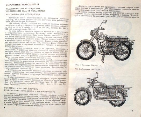 Фото 2 - Братковский Л.Е., Оришечко С.Ф.  Мотоциклы.  К. Техника 1984г.
