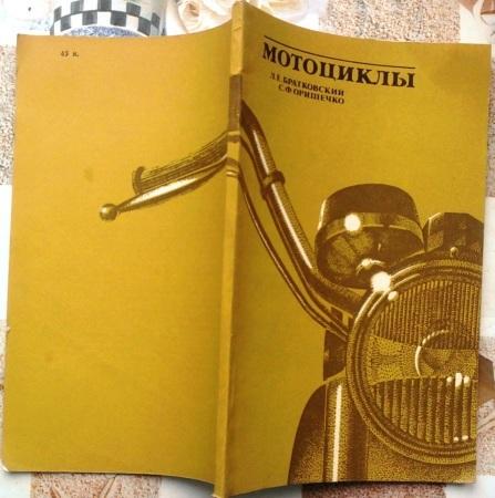 Фото - Братковский Л.Е., Оришечко С.Ф.  Мотоциклы.  К. Техника 1984г.