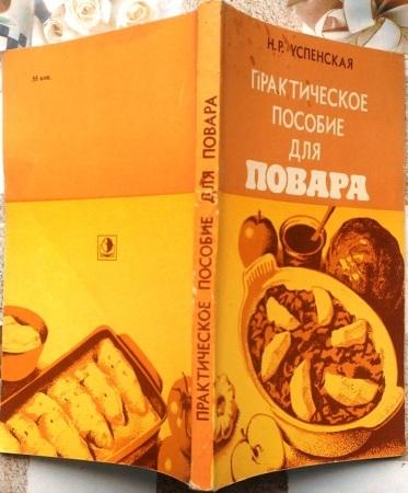 Фото - Успенская Н.Р.  Практическое пособие для повара.