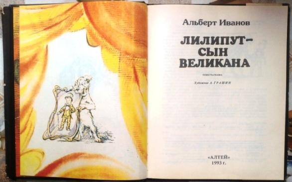Фото 5 - Иванов Альберт.  Лилипут - сын великана.  Повесть-сказка.