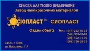 ГРУНТОВКА ХВ-0278>ГРУНТОВКА ХВ-0278;