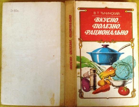 Фото - Тычинский В.Т.  Вкусно, полезно, рационально.