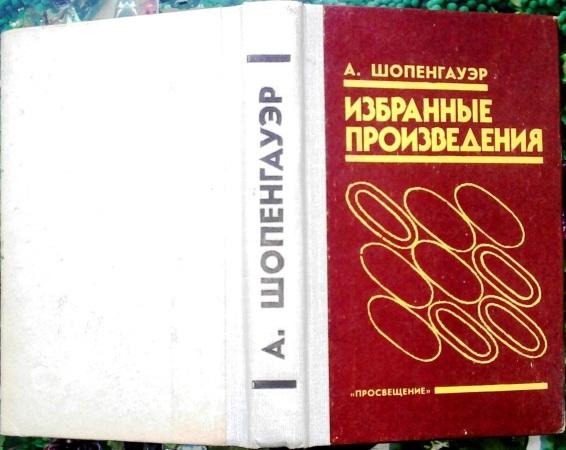 Шопенгауэр А.  Избранные произведения.   М. Просвещение 1992г. 479 с.