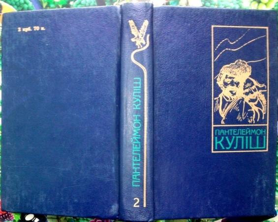 Куліш П.  Твори в двох томах.  Том 1 Поезії.,  Київ Дніпро 1989. 654 с