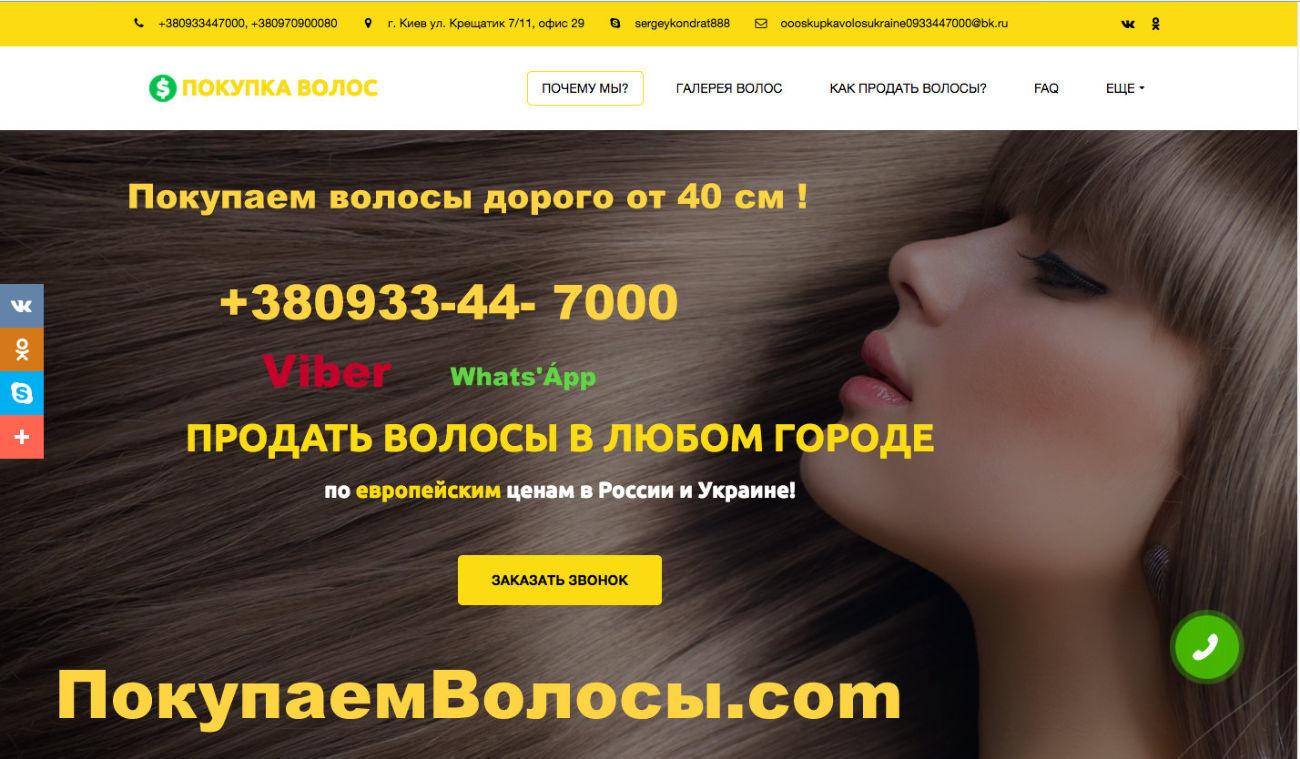 Купим волосы дорого Киев , Дорого продать волосы в Киеве Ежедневнно