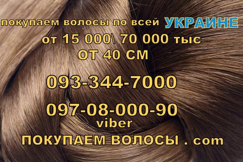 Где продать волосы В Запорожье ? Кто дорого покупает волосы Запорожье