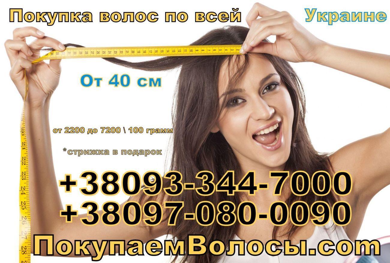 Продать волосы дорого в Днепропетровске , Салон Красоты дорого