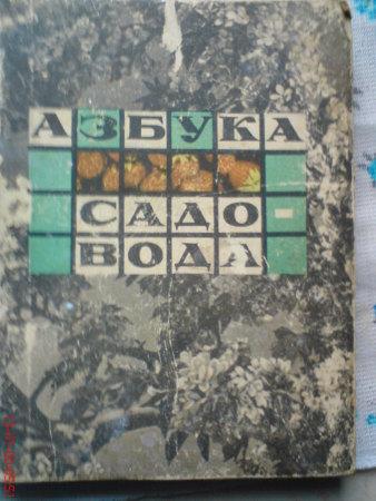 Книга изд 1968 г Азбука садовода в вопросах и ответах