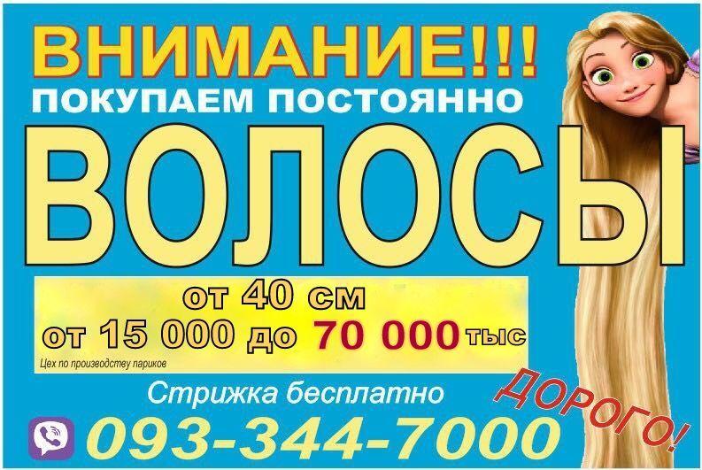 Продать волосы дорого Украина , высокая оценка волос